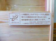 京都府産木材証明書