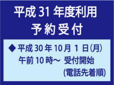 【重要なお知らせ】平成31年度利用 予約受付開始日について