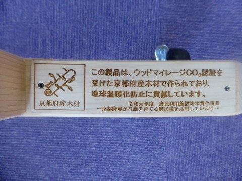 京都府産木材使用証明書 【会議用テーブル】