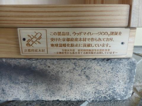 京都府産木材使用証明書 【荷物(収納)棚(大)】