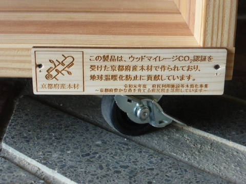 京都府産木材使用証明書 【荷物(収納)棚(小)】