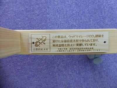 京都府産木材使用表示プレート【会議用テーブル(奥行400mm)】