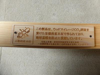 京都府産木材使用表示プレート 【会議用テーブル(奥行600mm)】