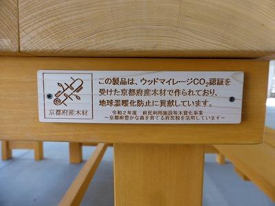 京都府産木材使用表示プレート 【野外炊飯用テーブルセット(テーブル)】
